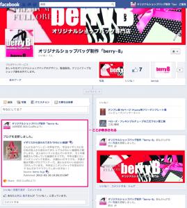 ベリービーFacebookページ