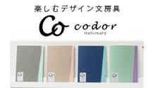 おしゃれノート文房具デザイン